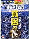 週刊 東洋経済 2015年 4/11号 [雑誌]