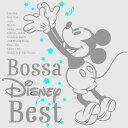 Bossa Disney Best [ (ディズニー) ]