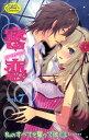 【送料無料】密恋(7)