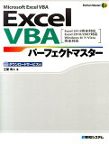 Excel VBAパーフェクトマスター [ 土屋和人 ]
