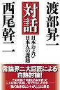 対話日本および日本人の課題 [ 渡部昇一 ]