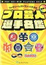 ファミリーレストラン・ハラダのプロ芸人選手名鑑 [ ファミリーレストラン・ハラダ ]