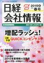 日経 会社情報 2015年 04月号 [雑誌]