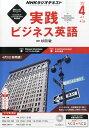 NHK ラジオ 実践ビジネス英語 2015年 04月号 [雑誌]