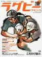 ラグビークリニック 2015年 04月号 [雑誌]