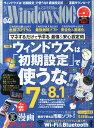 Windows 100% 2015年 04月号 [雑誌]
