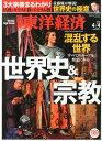 週刊 東洋経済 2015年 4/4号 [雑誌]