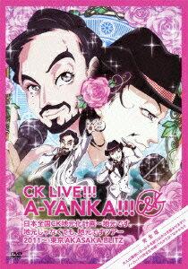 CK LIVE!!! A-YANKA!!! ��������CK�ϸ����ײ菢��ϸ��Ǥ����ϸ�����ʤ��Ƥ⡢�ϸ��Ǥ��ĥ���2011������AKASAKA BLITZ ������
