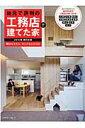 地元で評判の工務店で建てた家(2016年 西日本版) (別冊・住まいの設計)