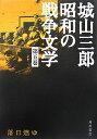 城山三郎昭和の戦争文学(第5巻) 落日燃ゆ [ 城山三郎 ]
