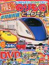 最強のりものヒーローズ Vol.6 2015年 04月号 [雑誌]