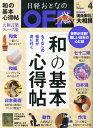 日経おとなの OFF (オフ) 2015年 04月号 [雑誌]