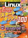 日経 Linux (リナックス) 2015年 04月号 [雑誌]