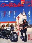 Out Rider(�����ȥ饤����) Vol.71 2015ǯ 04��� [����]