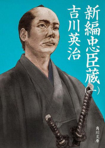 新編忠臣蔵(1) (角川文庫) [ 吉川英治 ]