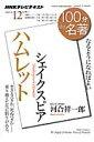 100分de名著(2014年12月) NHKテレビテキスト シェイクスピア ハムレット [ 日本放