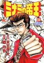 ミナミの帝王(56) (ニチブンコミックス) [ 郷力也 ]