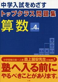漢字 4年漢字 : トップクラス問題集算数小学4 ...