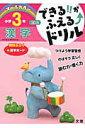 できる!!がふえる↑ドリル小学3年国語漢字 オールカラー