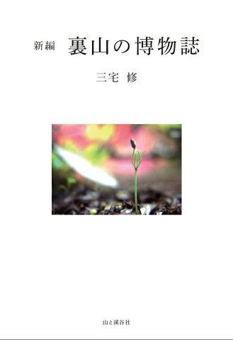 新編裏山の博物誌 [ 三宅修 ]