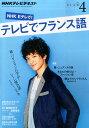NHK テレビ テレビでフランス語 2015年 04月号 [雑誌]