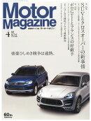 Motor Magazine (�⡼���� �ޥ�����) 2015ǯ 04��� [����]
