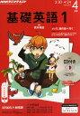 NHK ラジオ 基礎英語1 CD付き 2015年 04月号 [雑誌]