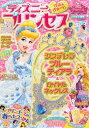 ディズニープリンセス 2015年 04月号 [雑誌]