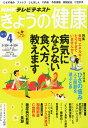 NHK きょうの健康 2015年 04月号 [雑誌]