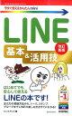 LINE基本&活用技改訂新版 (今すぐ使えるかんたんmini) [ リンクアップ ]