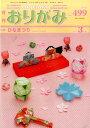 月刊おりがみ(No.499(2017.3月号) やさしさの輪...