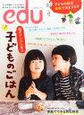 edu (エデュー) 2015年 04月号 [雑誌]