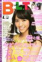 B.L.T.福岡広島版 2015年 04月号 [雑誌]