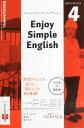 Enjoy Simple English (エンジョイ・シンプル・イングリッシュ) 2015年 04月号 [雑誌]