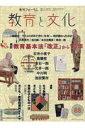 教育と文化(88(2017 SUMMER)) 季刊フォーラム 特集:検証教育基本法「改正」から10年