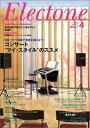 エレクトーンをもっと楽しむための情報&スコア・マガジン 月刊エレクトーン 2016年4月号