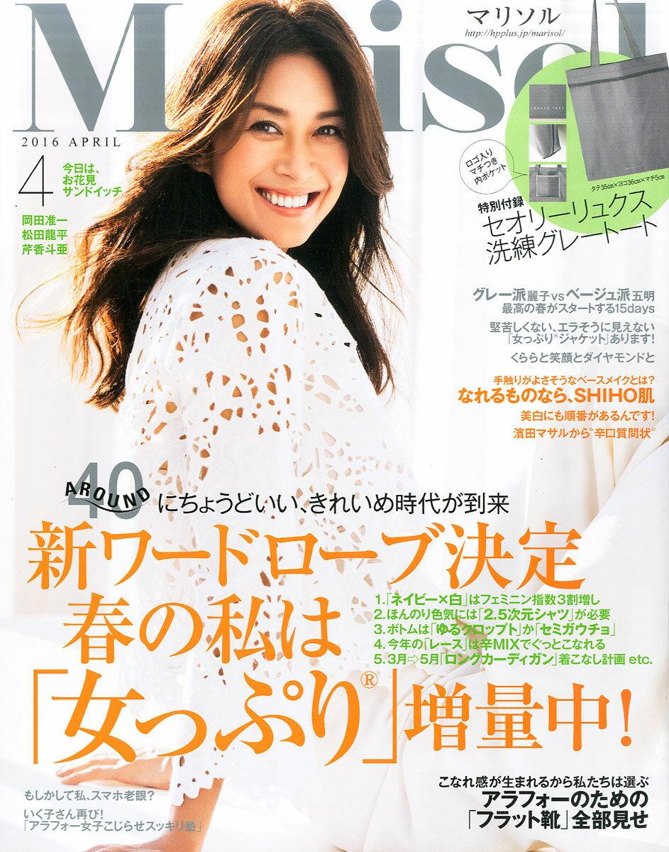 Marisol (マリソル) 2016年 04月号 [雑誌]