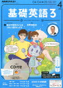 NHK ラジオ 基礎英語3 CD付き 2016年 04月号 [雑誌]