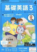 NHK �饸�� ���ñѸ�3 CD�դ� 2016ǯ 04��� [����]