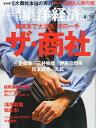 週刊 東洋経済 2016年 4/16号 [雑誌]