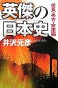 英傑の日本史(信長・秀吉・家康編)