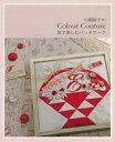 【バーゲン本】小関鈴子のColour Couture色で楽しむパッチワーク [ 小関 鈴子 ]