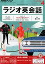 NHK ラジオ ラジオ英会話 2016年 04月号 [雑誌]