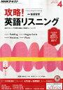 NHK ラジオ 攻略!英語リスニング 2016年 04月号 [雑誌]