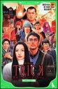 「劇場版TRICK 霊能力者バトルロイヤル」(2010年 日本)