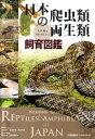 日本の爬虫類・両生類飼育図鑑 [ 大谷勉 ]