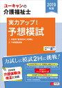 2019年版U-CANの介護福祉士 実力アップ!予想模試 (...