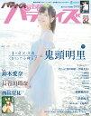 声優パラダイスR(vol.32(2019)) 鬼頭明里/長谷川玲奈 (AKITA DXシリーズ)