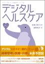 デジタルヘルスケア (やさしく知りたい先端科学シリーズ5) ...