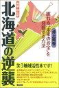"""北海道の逆襲増補・改訂版 眠れる""""未来のお宝""""を発掘する方法"""